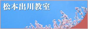 松本出川教室